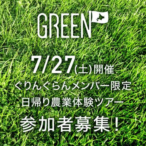 ぐりんぐらんメンバー限定 <br />日帰り農業体験ツアー参加者募集!
