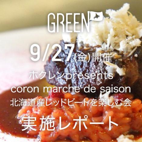 coron marche de saison<br />北海道産レッドビートを楽しむ会<br />実施レポート