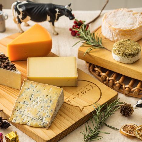 クリスマスに!チーズのカットと盛り付けに挑戦してみましょう!<br />~タイプ別のカットの仕方、あわせ方など~