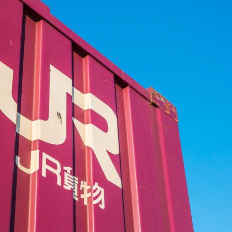 北海道発、JR貨物で全国へ Vol.1