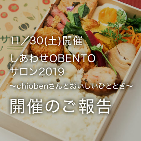 2019.11.30<br />しあわせOBENTOサロン 2019<br />開催のご報告