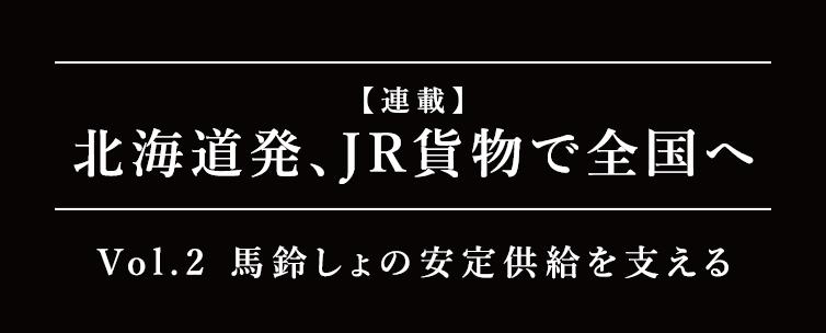北海道発、JR貨物で全国へ Vol.2