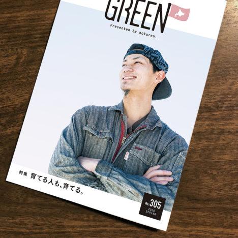 GREEN No.305 発行!