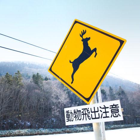 vol.18 「北海道あるある標識」篇