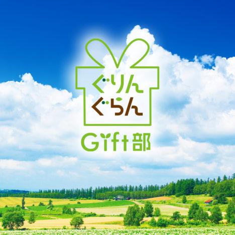 ホクレン大収穫祭50回記念ギフトセットが完成!