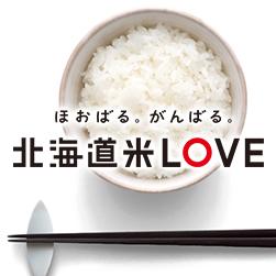 北海道米LOVE