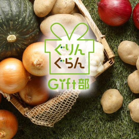 「北海道の秋の恵みあつめました」の販売がスタート!