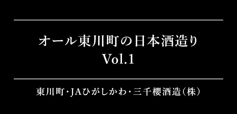 オール東川町の日本酒造り Vol.1