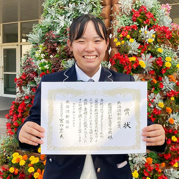 北海道倶知安農業高等学校