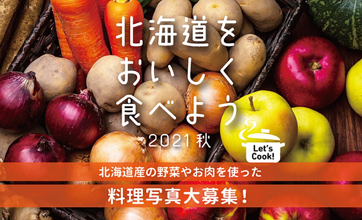 北海道をおいしく食べようキャンペーン2021秋