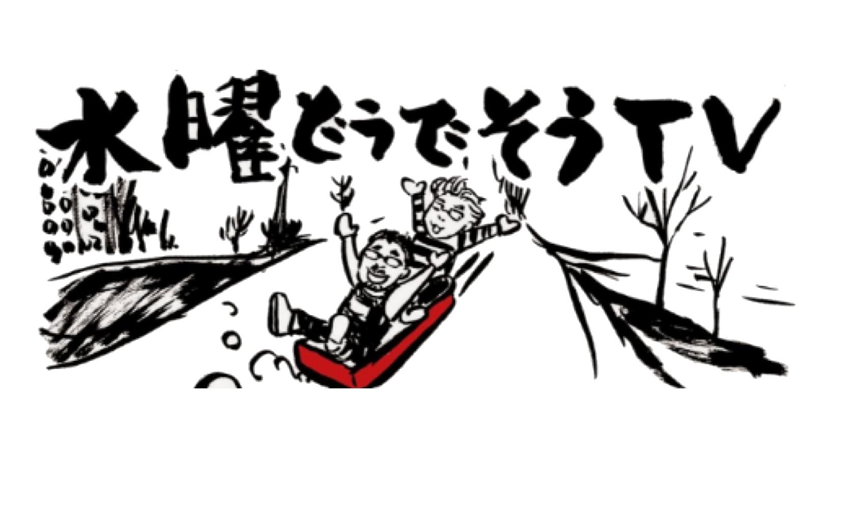 7/4(土)「水曜どうでそうTV」コラボ番組配信