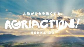 大地がひとを強くする。AGRIACTION! HOKKAIDO