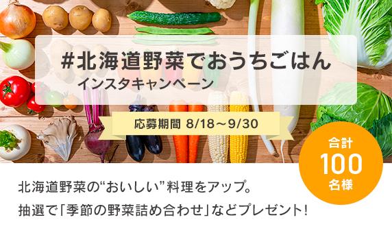 #北海道野菜でおうちごはん