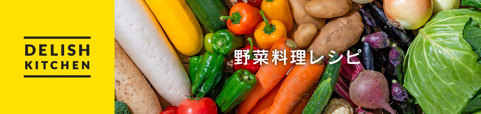 デリッシュキッチン 野菜料理レシピ