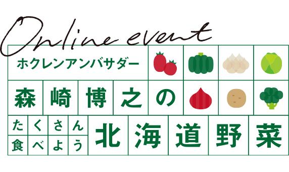 ホクレンアンバサダー・森崎博之のたくさん食べよう北海道野菜