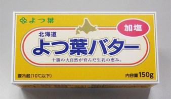 よつ葉バター(加塩)