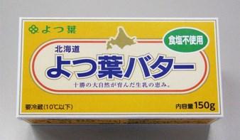 よつ葉バター(食塩不使用)