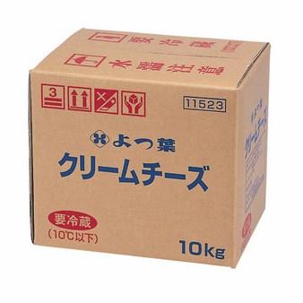よつ葉クリームチーズ10kg