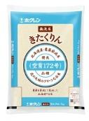 農薬節減米無洗米きたくりん