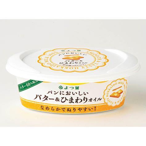 パンにおいしいバター&ひまわりオイル