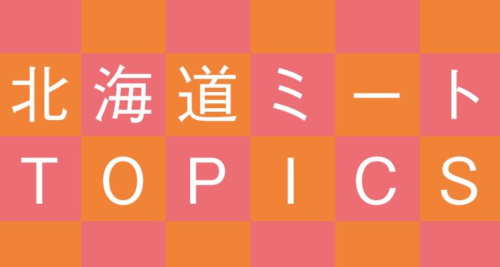 北海道ミートTOPICS