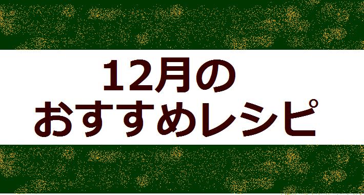 12月のおすすめレシピ