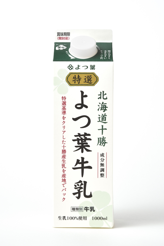特選よつ葉牛乳