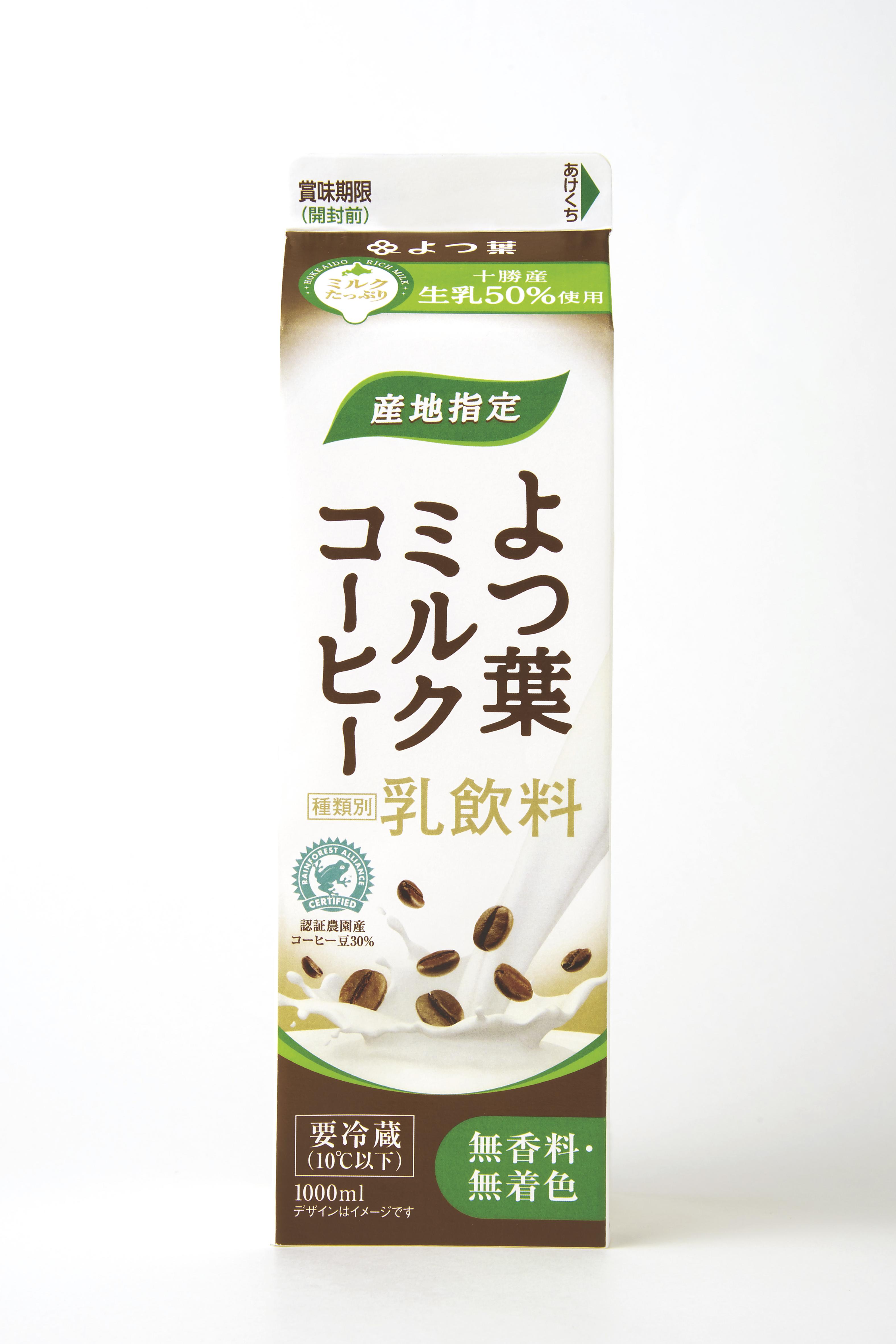 よつ葉 産地指定ミルクコーヒー