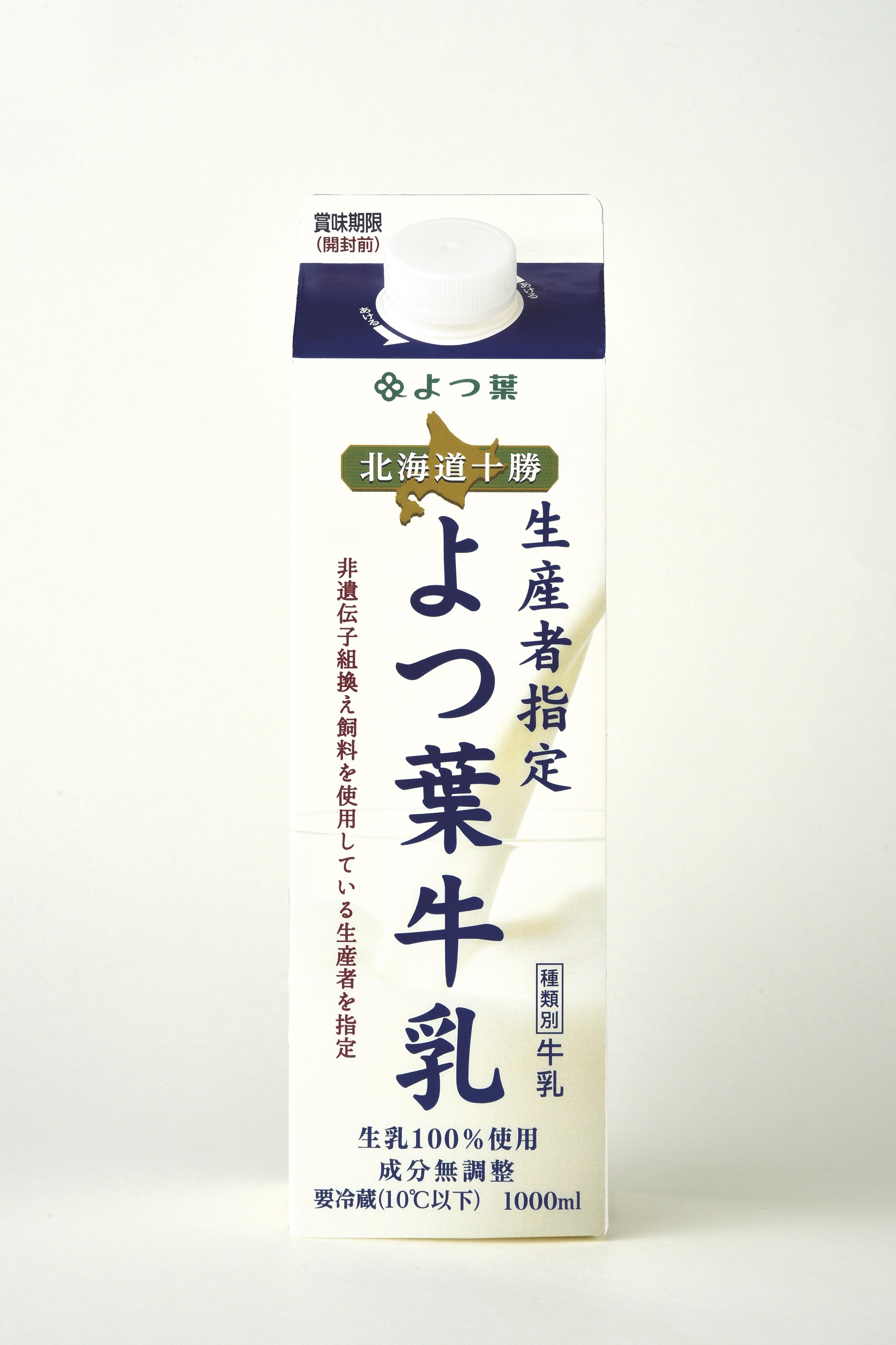 よつ葉 生産者指定牛乳