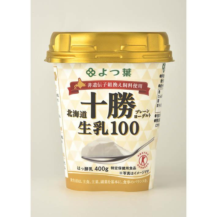 北海道十勝 プレーンヨーグルト生乳100