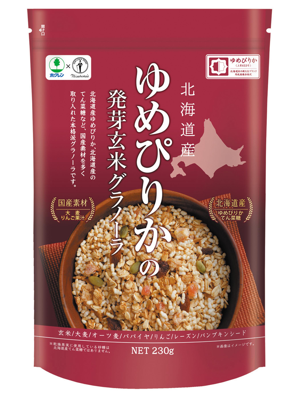 北海道産ゆめぴりかの発芽玄米グラノーラ