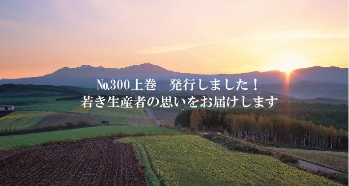 GReen№300上巻発行
