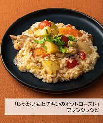 【アレンジレシピ】トマトリゾット