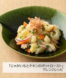 【アレンジレシピ】和風ポテサラ