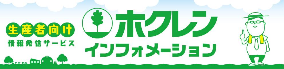 協同 組合 農業 連合 会 ホクレン