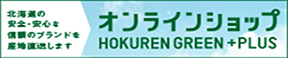 HOKUREN GREEN+PLUS