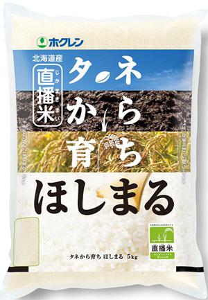 北海道産直播米(じかまきまい) タネから育ち ほしまる(5kg)パッケージ