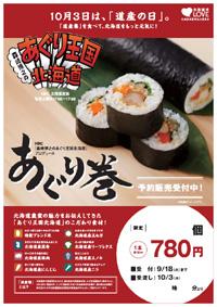 Aコープチェーン・北海道オリジナル「道産巻」ポスター