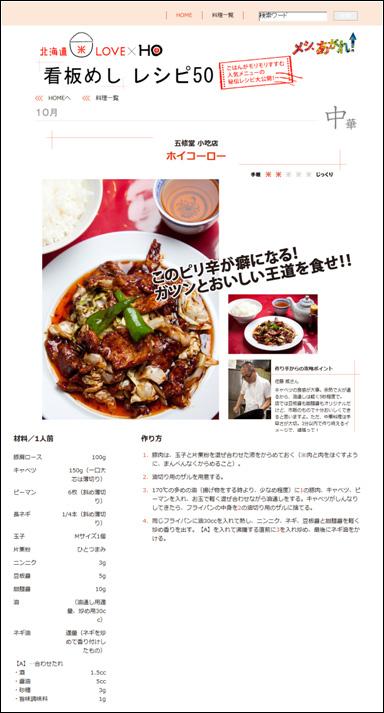 【看板めしサイト レシピページ】