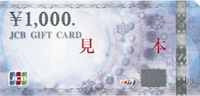 JCBギフトカード10,000円 30名