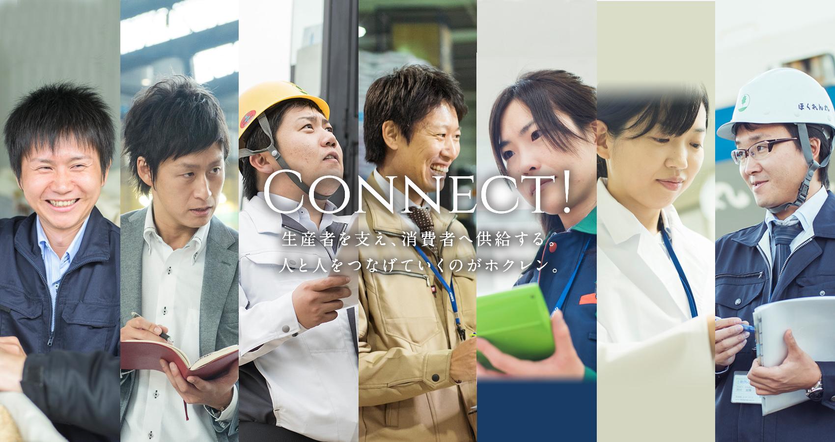 CONNECT! 生産者を支え、消費者へ供給する。人と人をつなげていくのがホクレン。